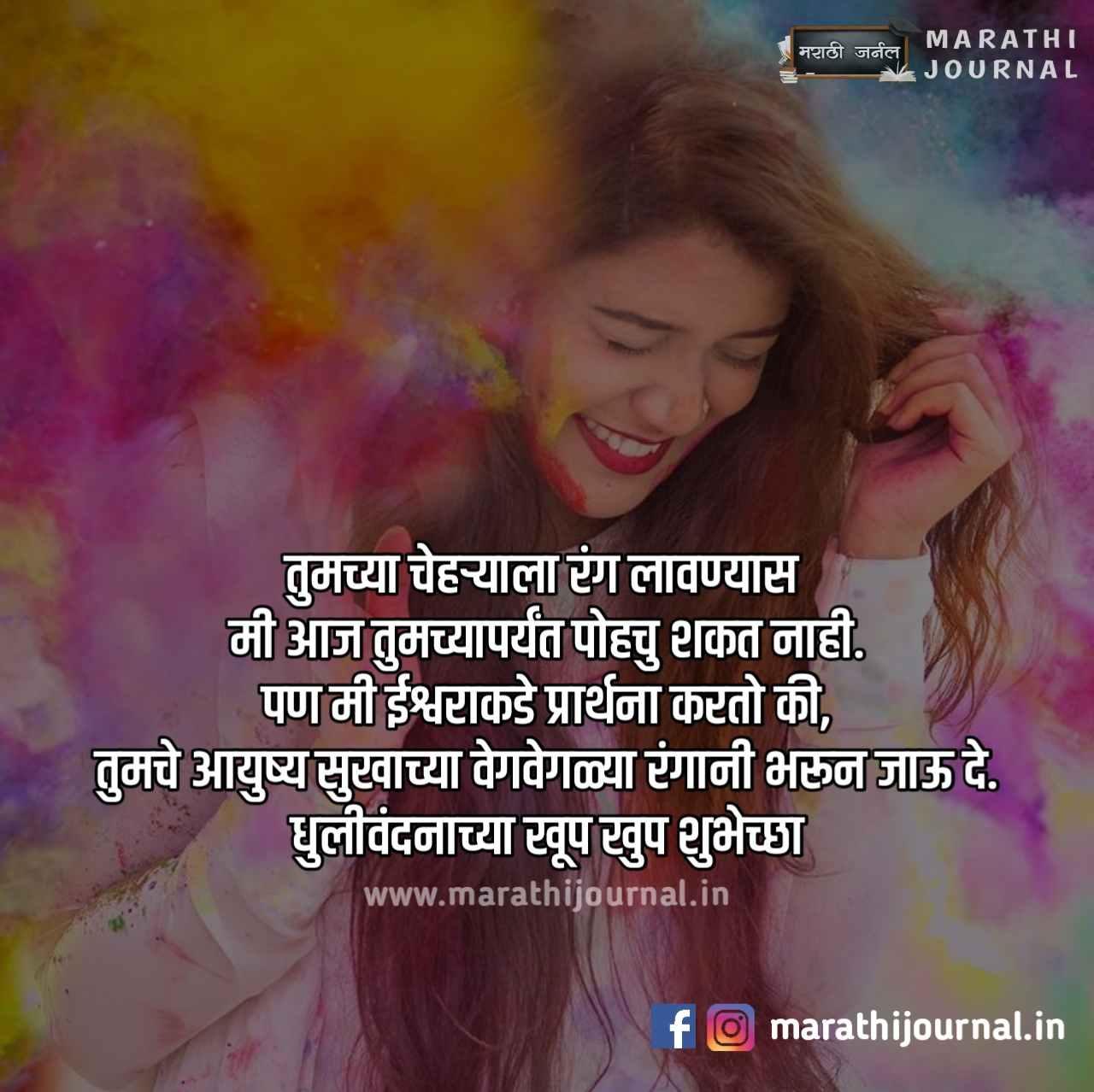 होळीच्या हार्दिक शुभेच्छा   Happy Holi Wishes in Marathi