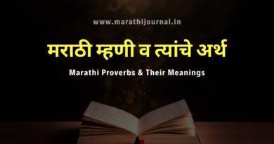 मराठी म्हणी व त्यांचे अर्थ | Marathi Mhani (Marathi Proverbs) & Their Meanings
