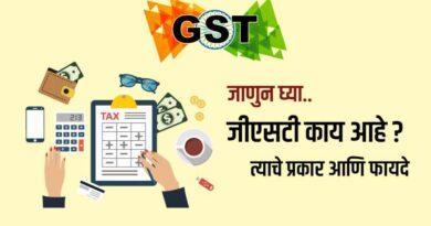 जीएसटी म्हणजे काय ? | What is GST in Marathi