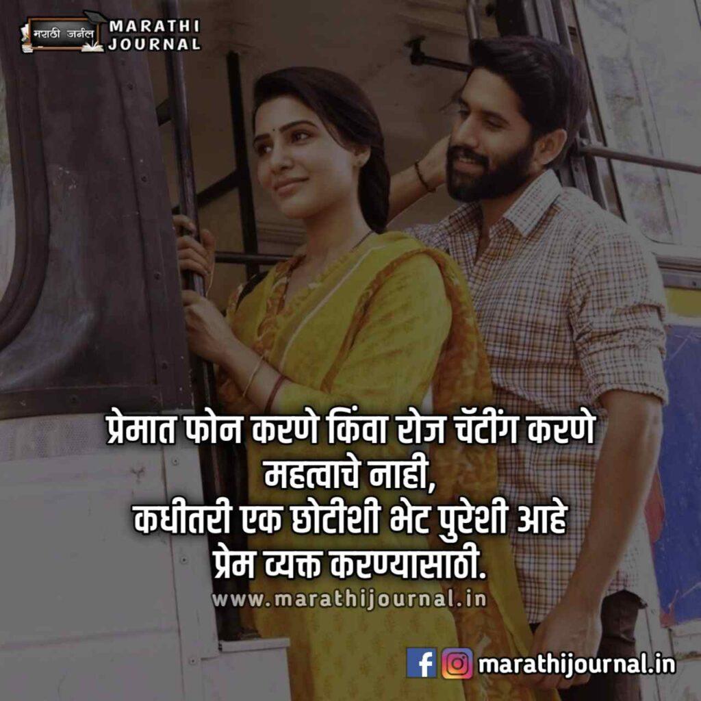 लव स्टेटस मराठी, Best Love Status in Marathi