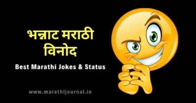 मराठी विनोद | Best Marathi Jokes | मराठी जोक्स