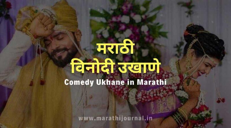 Funny Marathi Ukhane | गमतीदार मराठी उखाणे | Comedy Ukhane in Marathi