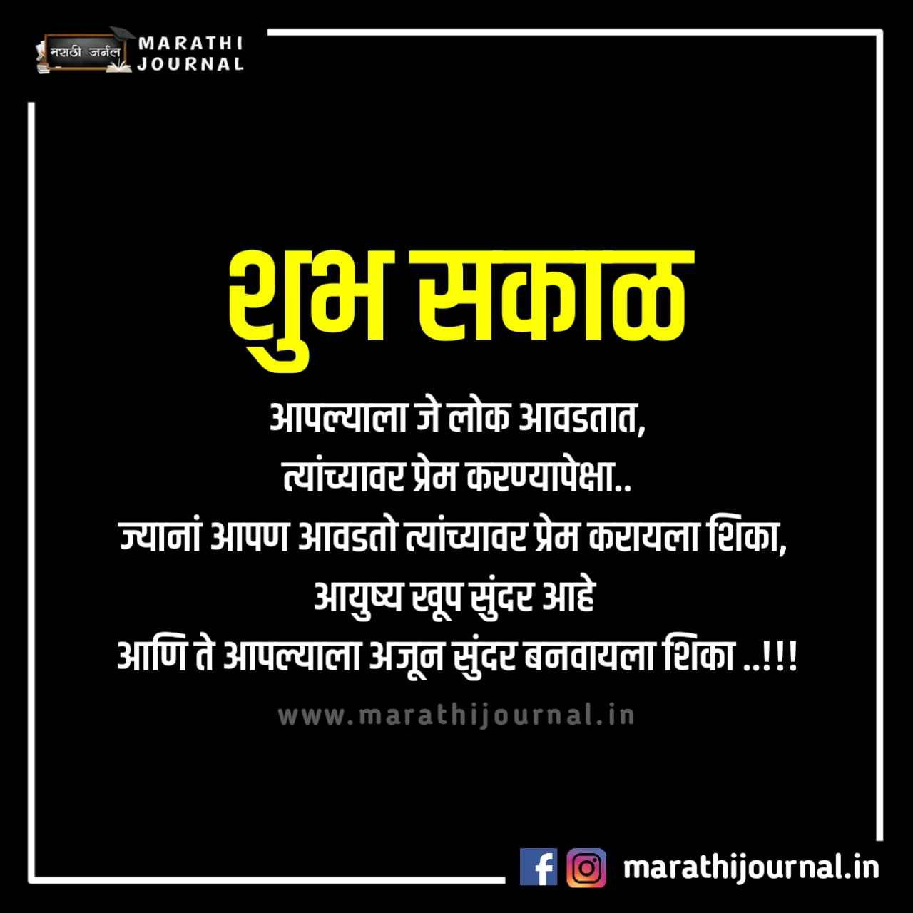 शुभ सकाळ शुभेच्छा | Good Morning Quotes in Marathi | Good Morning Message in Marathi