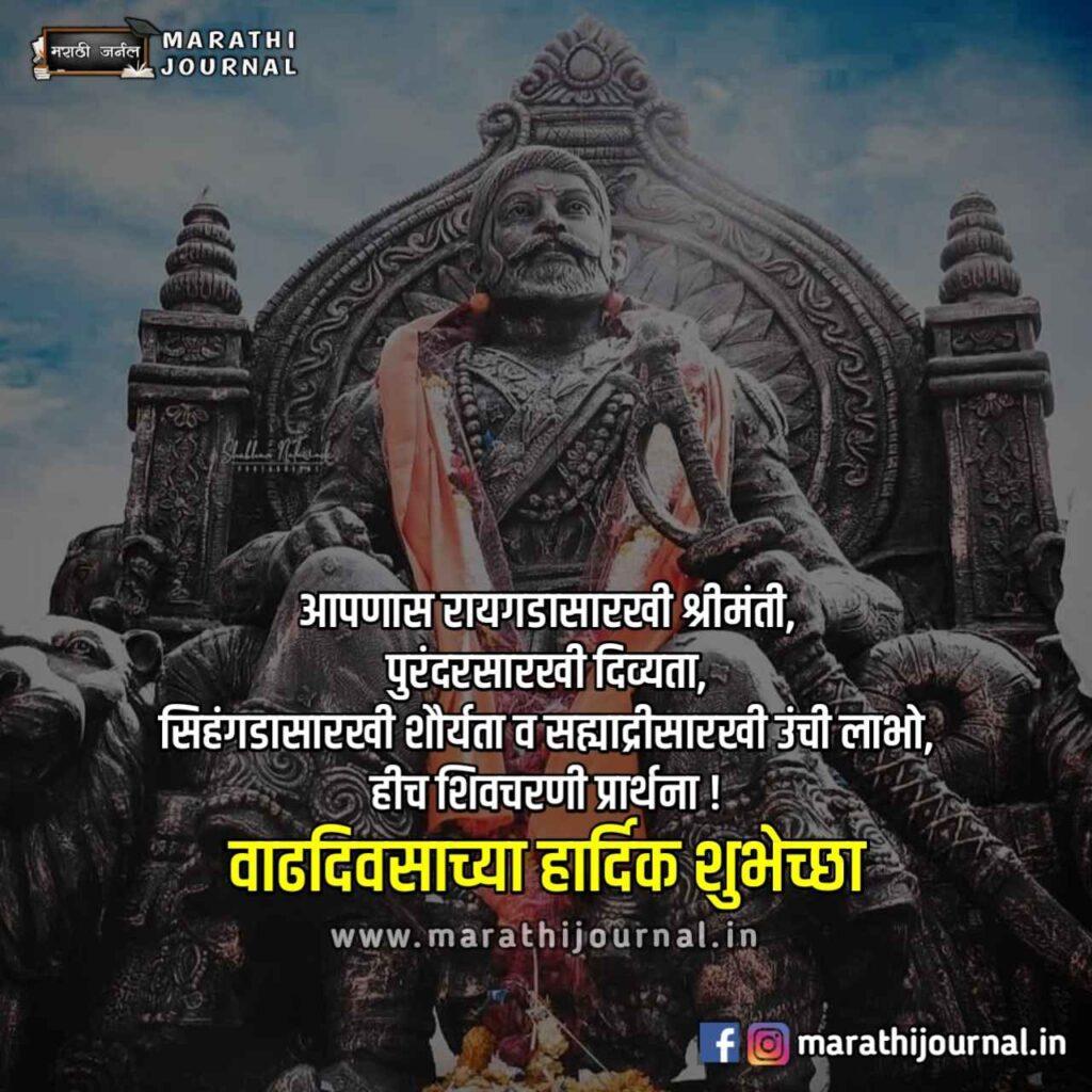 Happy Birthday Wishes in Marathi | वाढदिवसाच्या शुभेच्छा संदेश