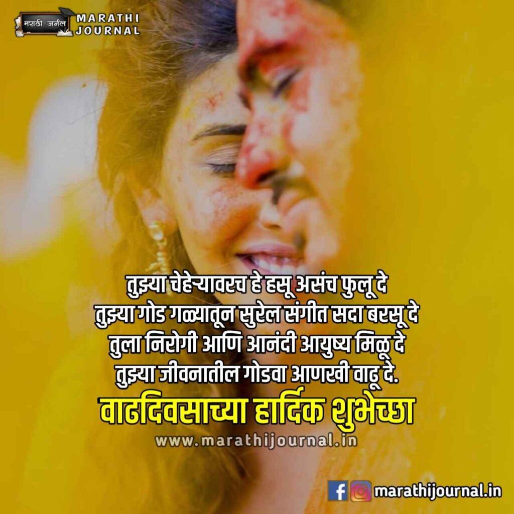 Happy Birthday Wishes in Marathi   वाढदिवसाच्या शुभेच्छा संदेश