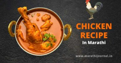 Chicken recipe in Marathi