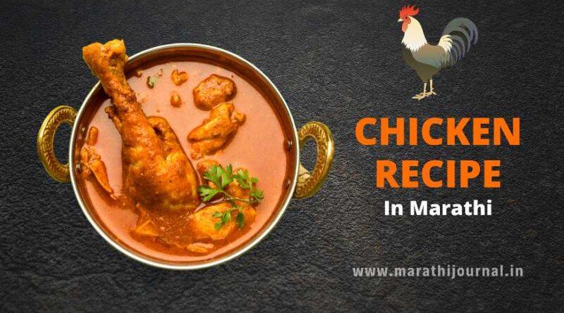Chicken recipe in Marathi
