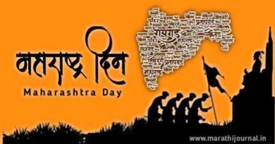 महाराष्ट्र दिनाच्या हार्दिक शुभेच्छा | Maharashtra Day Wishes In Marathi