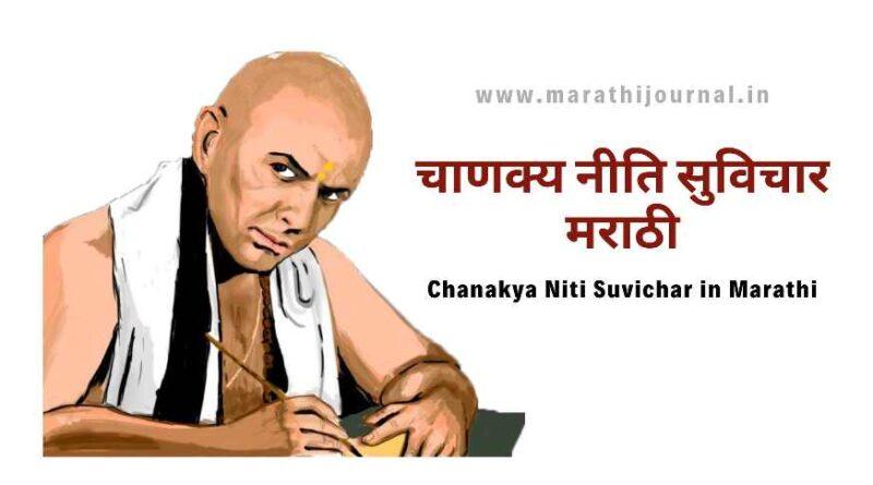 चाणक्य नीति सुविचार मराठी | Best Chanakya Niti Suvichar in Marathi