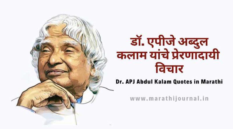 डॉ. एपीजे अब्दुल कलाम यांचे प्रेरणादायी विचार | Dr. APJ Abdul Kalam Quotes in Marathi