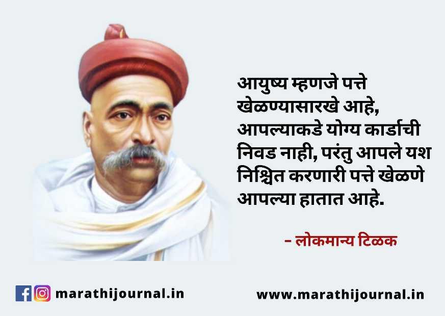 लोकमान्य टिळक यांचे प्रेरणादायी विचार | Lokmanya Tilak Quotes in Marathi