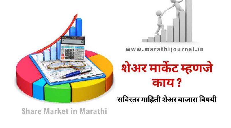 शेअर मार्केट म्हणजे काय | What is Share Market in Marathi