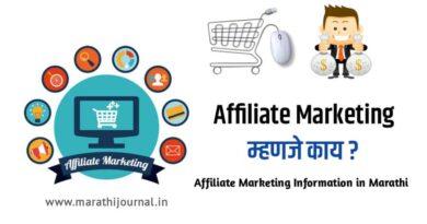 अफिलिएट मार्केटींग म्हणजे काय | Affiliate Marketing Meaning in Marathi