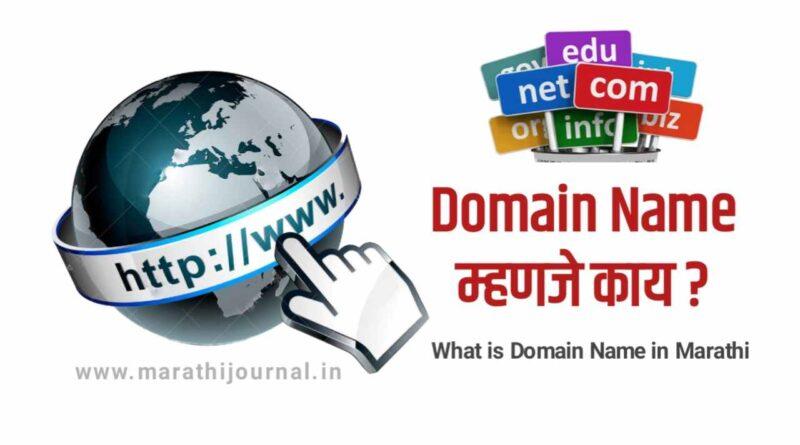 डोमेन नेम म्हणजे काय | What is Domain Name in Marathi