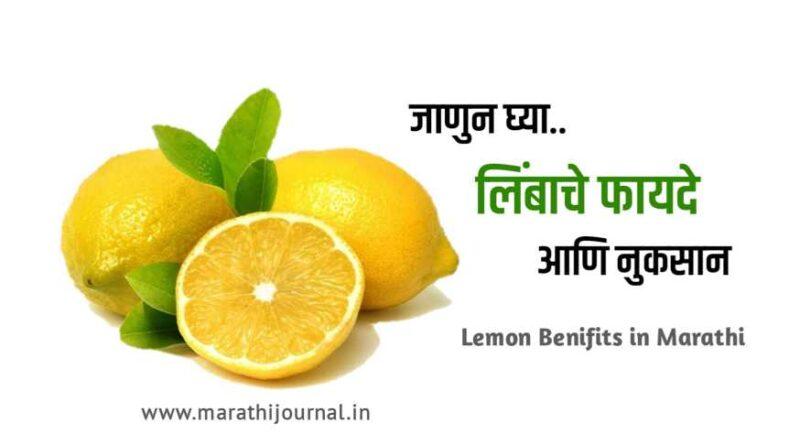 लिंबाचे फायदे | Lemon Benefits in Marathi