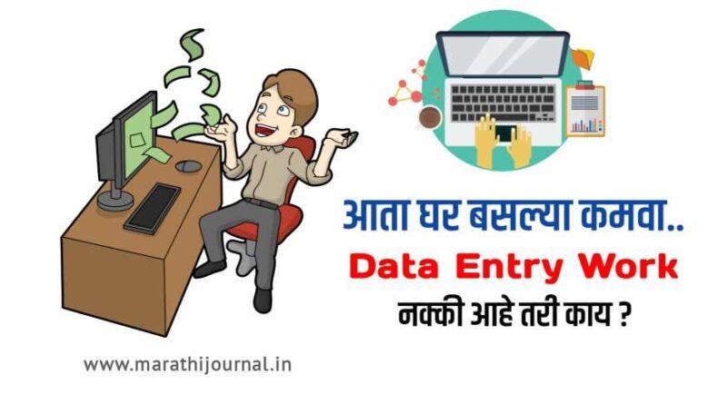 डेटा एंट्री वर्क म्हणजे काय | What is Data Entry Work in Marathi