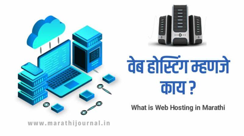 वेब होस्टिंग म्हणजे काय | What is Web Hosting in Marathi