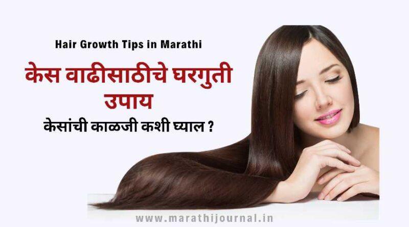 केस वाढवण्यासाठी उपाय | Hair Growth Tips in Marathi