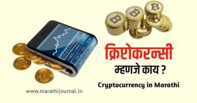 क्रिप्टोकरन्सी म्हणजे काय ? | What is Cryptocurrency in Marathi