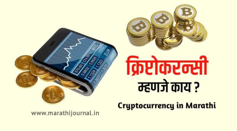 क्रिप्टोकरन्सी म्हणजे काय ?   What is Cryptocurrency in Marathi