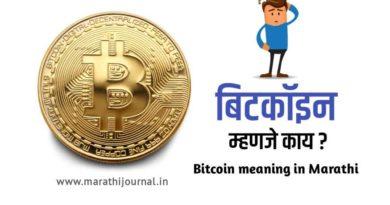 बिटकॉइन म्हणजे काय | What is Bitcoin in Marathi