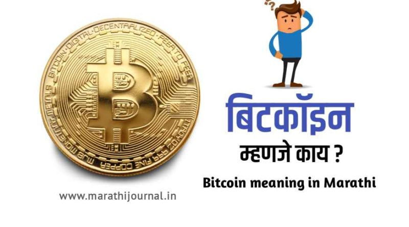 बिटकॉइन म्हणजे काय   What is Bitcoin in Marathi