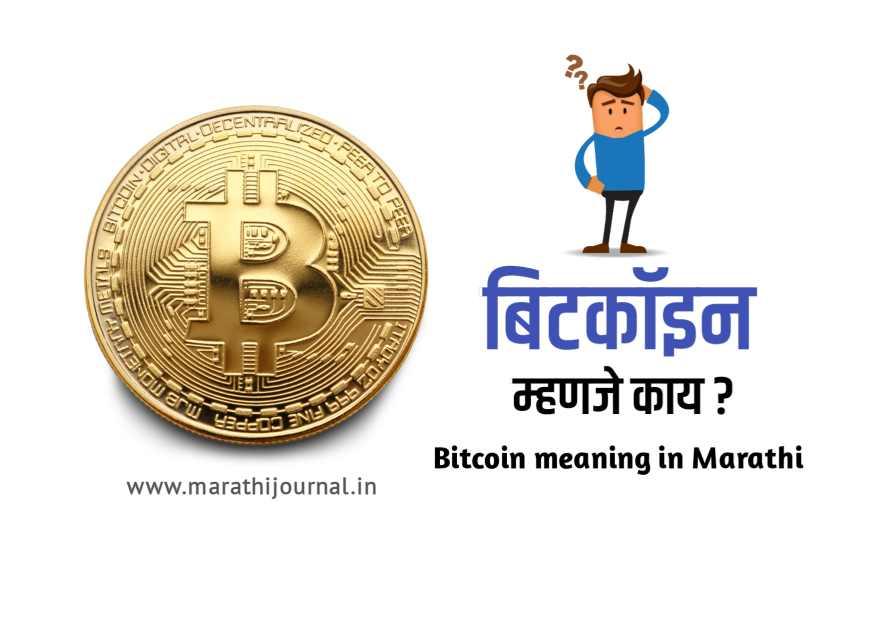 bitcoin che significa in marathi