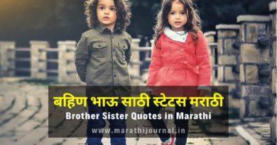 बहिणी भाऊ साठी स्टेटस मराठी | Best Brother & Sister Relationship Quotes in Marathi