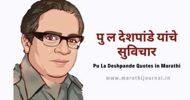 पु.ल देशपांडे यांचे सुविचार | Pu La Deshpande Quotes in Marathi