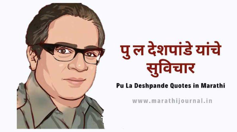 पु.ल देशपांडे यांचे सुविचार   Pu La Deshpande Quotes in Marathi