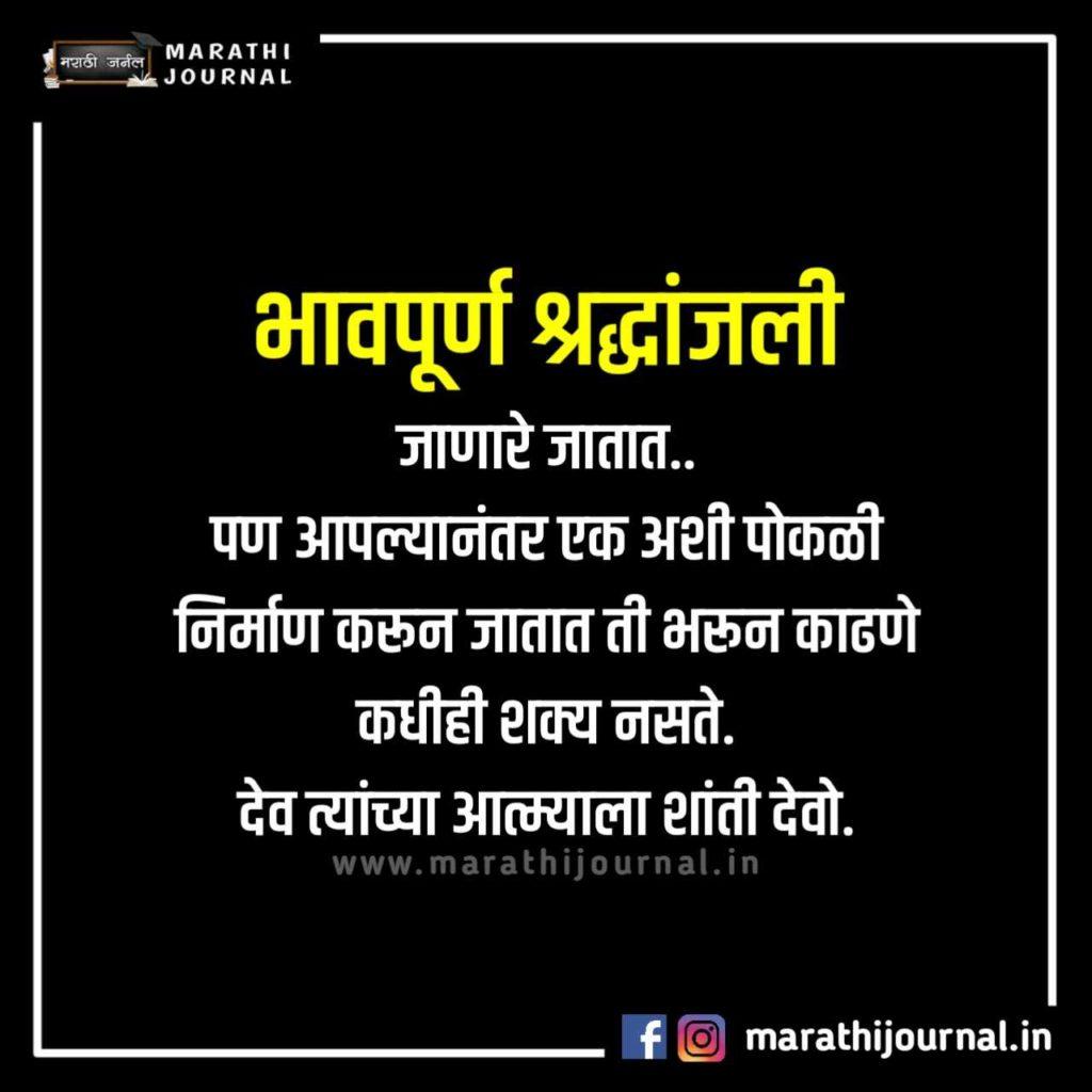 भावपूर्ण श्रद्धांजली संदेश मराठी | Bhavpurna Shradhanjali Message in Marathi
