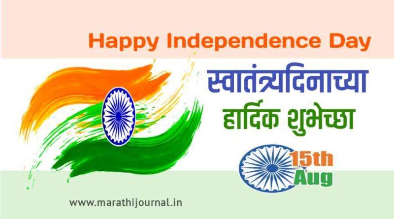 स्वातंत्र्य दिनाच्या हार्दिक शुभेच्छा संदेश | Happy Independence Day Wishes in Marathi