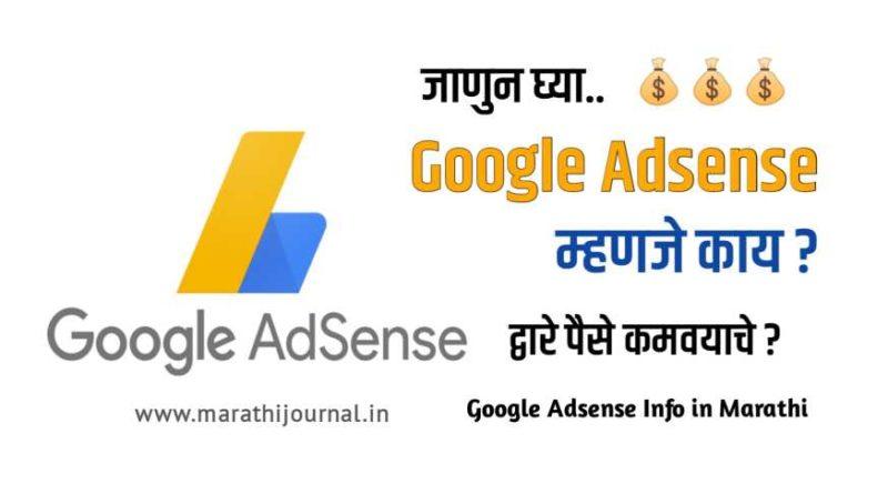 गुगल अॅडसेन्स म्हणजे काय | Google AdSense Meaning in Marathi