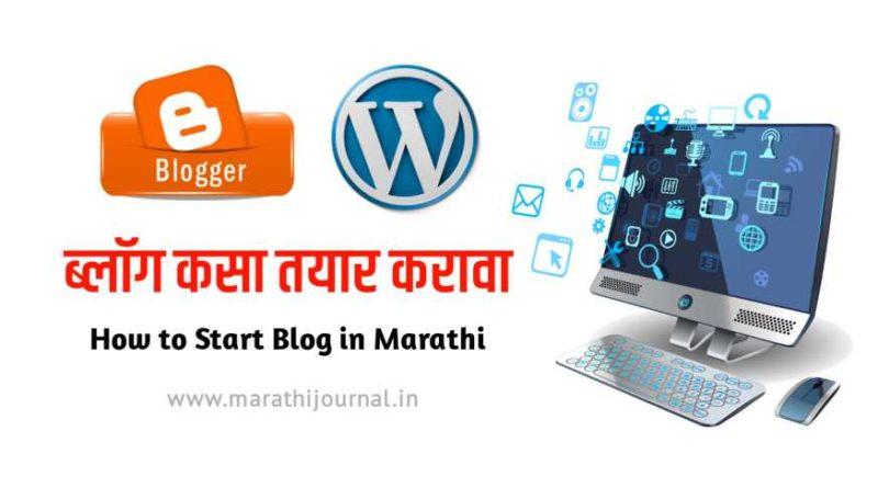 ब्लॉग कसा तयार करावा | How to Start Blog in Marathi