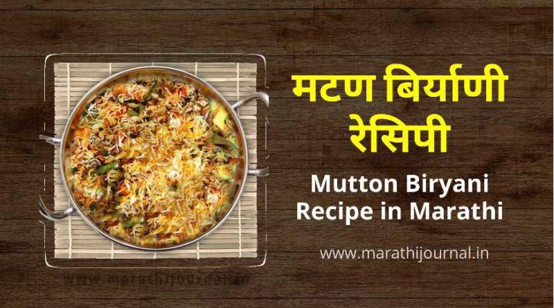 मटण बिर्याणी रेसिपी मराठी | Top Mutton Biryani Recipe in Marathi