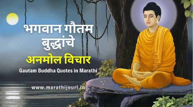 भगवान गौतम बुद्धांचे अनमोल विचार | Gautam Buddha Quotes in Marathi