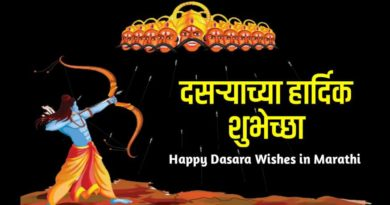 दसऱ्याच्या हार्दिक शुभेच्छा संदेश मराठी | Happy Dasara Wishes In Marathi