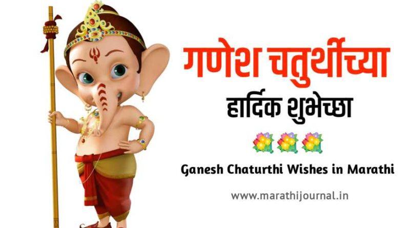 गणपती बाप्पा स्टेटस मराठी | Ganesh Chaturthi Wishes in Marathi | गणेश चतुर्थीच्या हार्दिक शुभेच्छा