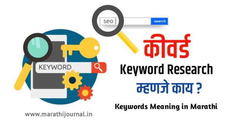 कीवर्ड म्हणजे काय | Keyword Meaning in Marathi