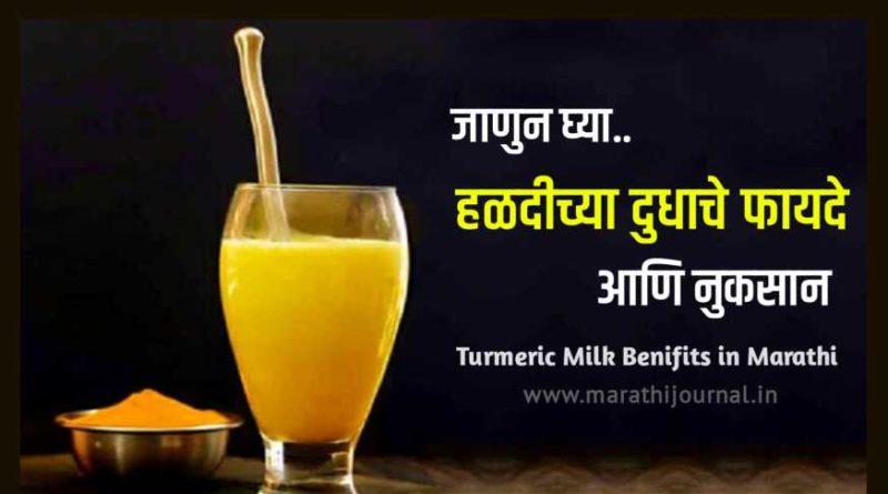 हळदीच्या दुधाचे फायदे आणि नुकसान | Turmeric Milk Benefits in Marathi