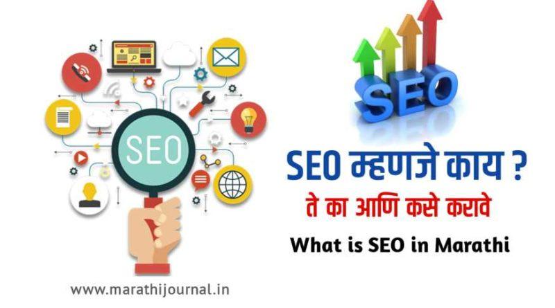 SEO म्हणजे काय ? SEO का आणि कसे करावे ? | What is SEO in Marathi