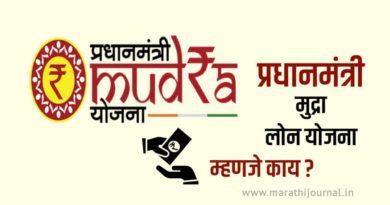 प्रधानमंत्री मुद्रा योजना काय आहे | Pradhan Mantri Mudra Yojana in Marathi