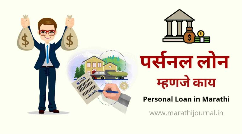 पर्सनल लोन म्हणजे काय | What is Personal Loan in Marathi