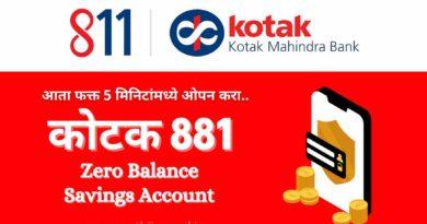 Kotak 811 Account काय आहे | Kotak 811 Savings Account in Marathi